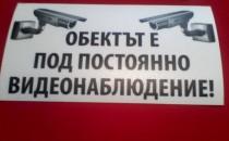 PVC стикери с надпис Обектът е под постоянно видеонаблюдение