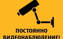 Постоянно видео наблюдение - табела от Паком