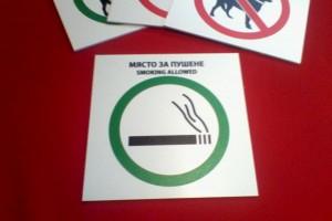 Обозначителна табела от Коматекс - Място за пушене - цена: 7.50 лв.