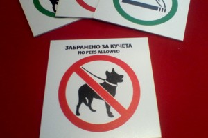 Обозначителна табел от Коматекса - Забранено за кучета - цена: 7.50 лв.