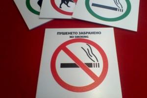 Обозначителна табела от Коматекс - Пушенето забранено - цена: 7.50 лв.