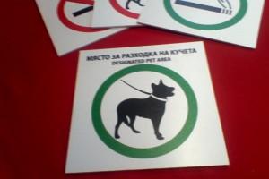 Обозначителна табела от Коматекс - Място за разхождане на кучета - цена: 7.50 лв.