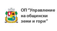 """Общинско предприятие """"Управление на общински земи и гори"""""""