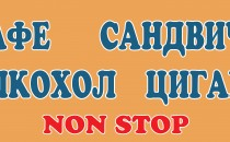 sandvichi_kafe_non_stop