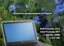 Dell Inspiron 3521 - Пролетно предложение