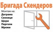 Brigada_Skenderov