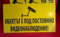 Табели от Еталбонд с надпис Обектът е под постоянно видеонаблюдение